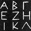 Řecká abeceda